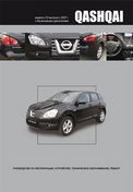 Руководство к Nissan Qashqai Модели J10 с 2007 года